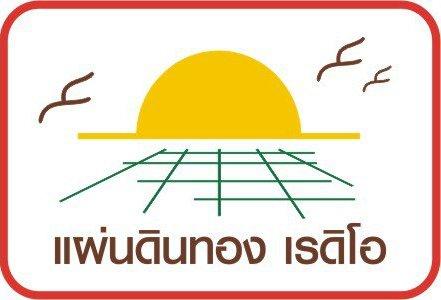 สถานีวิทยุแผ่นดินทอง เรดิโอ FM 96.00 MHz อุบลราชธานี