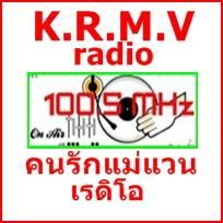 สถานีวิทยุคนรักแม่แวน เรดิโอ FM 100.50 MHz เชียงใหม่