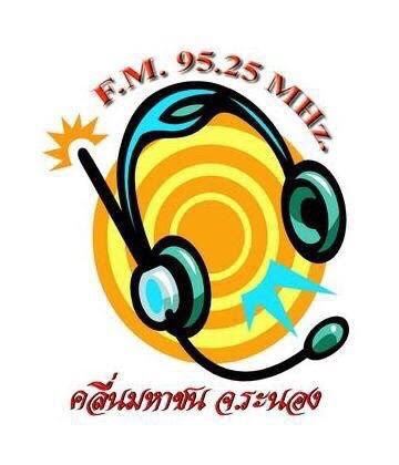 สถานีวิทยุคลื่นมหาชน จังหวัดระนอง FM 95.25 MHz ระนอง