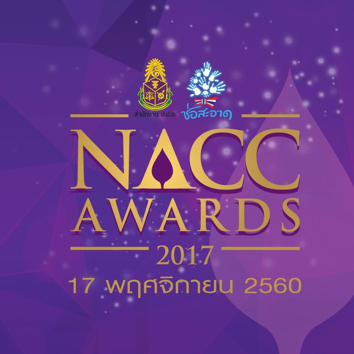 ป.ป.ช.มอบรางวัล NACC Award 2017 เนื่องในโอกาสครบรอบ 18 ปี
