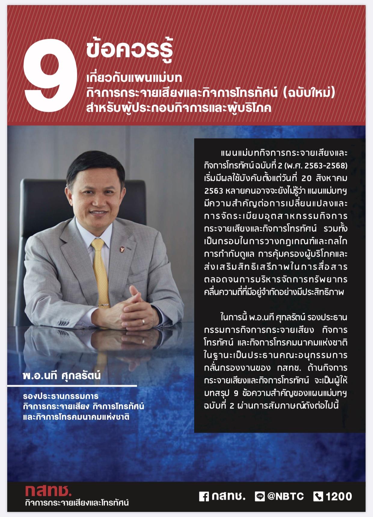อนาคตกิจการวิทยุและโทรทัศน์ไทยจะเป็นไปในทิศทางไหน