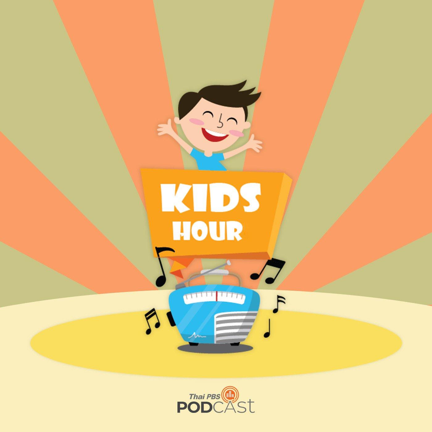 """รายการ """"สโมสรช่อสะอาด"""" ช่วง """"Kids Hours"""" วันอังคารที่ 27 เมษายน 2564 เวลา 17.00-18.00 น."""