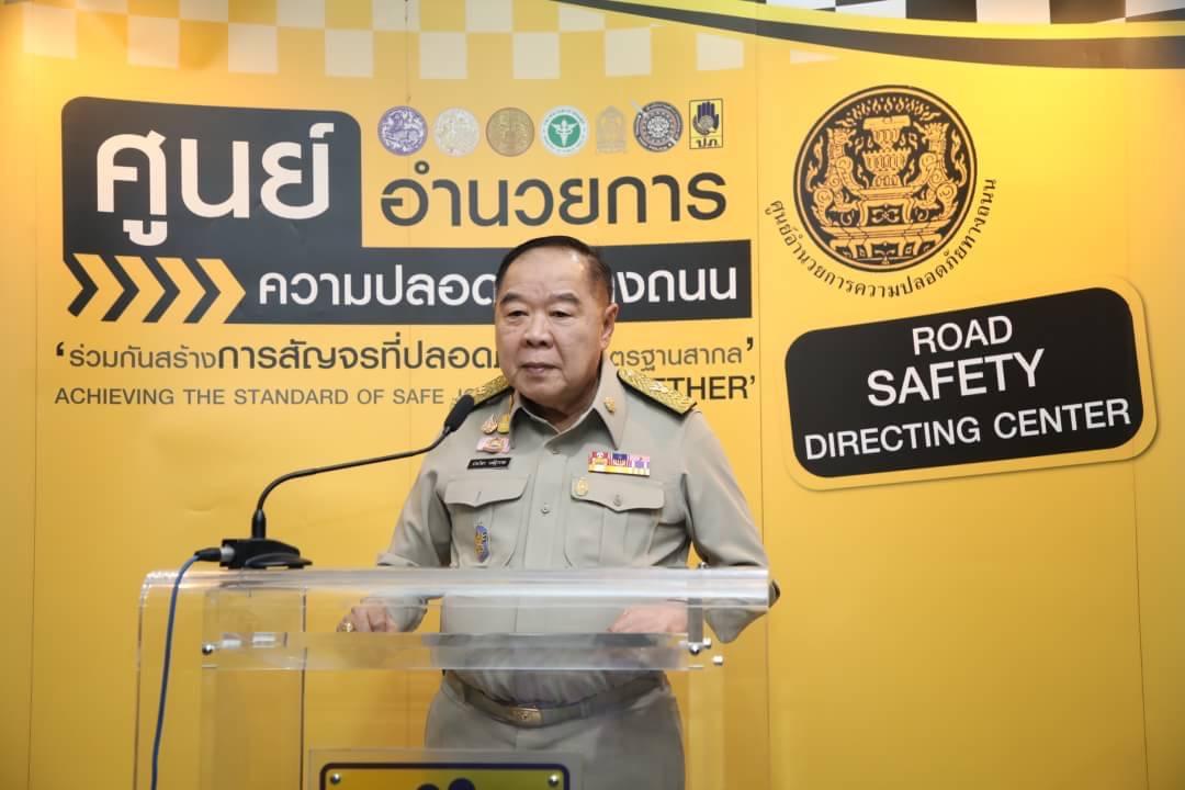รัฐบาลเตรียมพร้อมแผนสร้างความปลอดภัยทางถนนเชิงรุกช่วงเทศกาลปีใหม่ 2563
