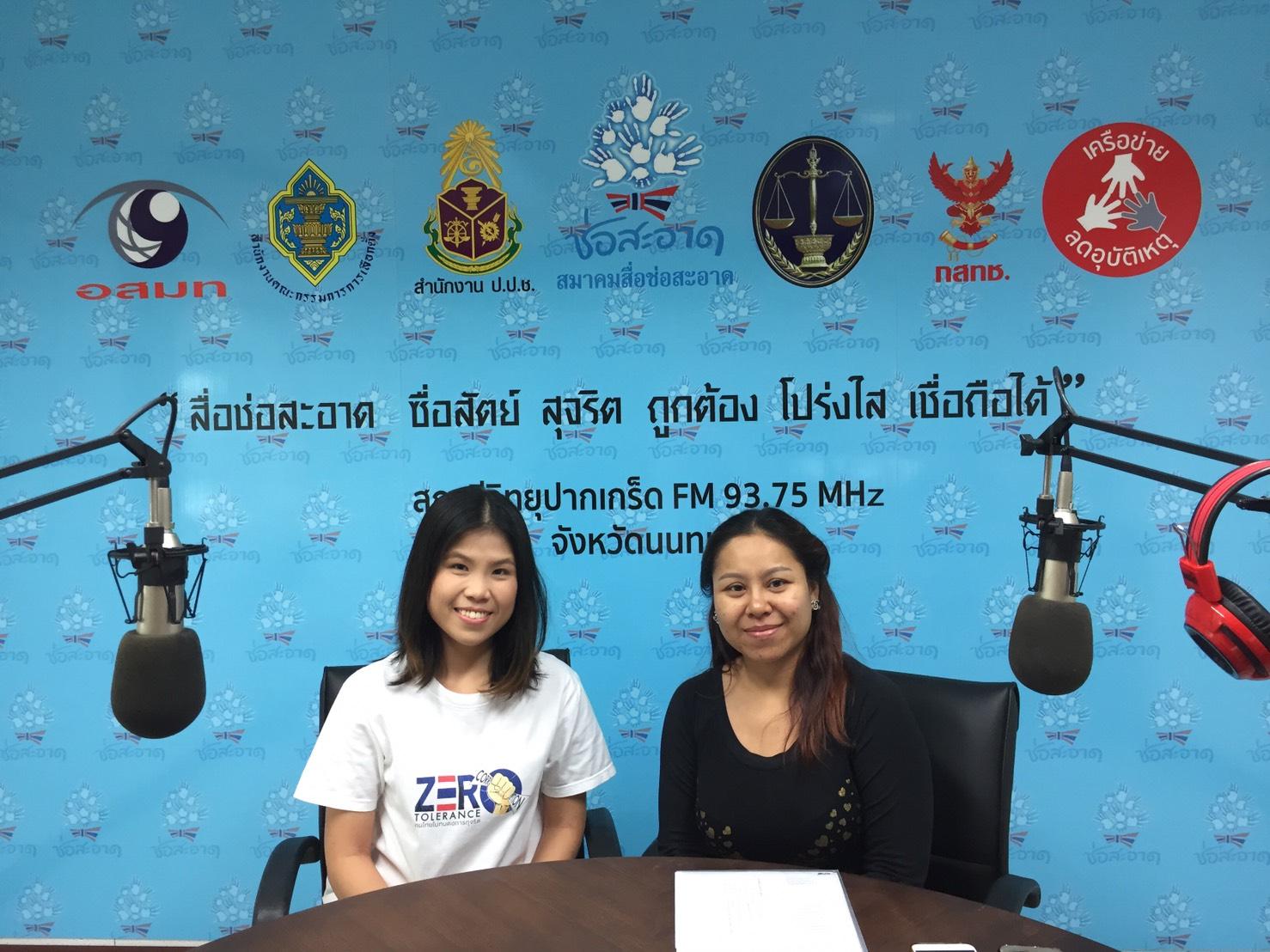 """รายการ """"คนไทยไม่ทนต่อการทุจริต""""  วันเสาร์ที่ 15 มิถุนายน 2562 เวลา 18.30-19.00 น."""