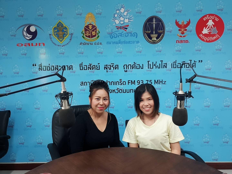 """รายการ """"คนไทยไม่ทนต่อการทุจริต"""" วันอาทิตย์ที่ 10 พฤศจิกายน 2562 เวลา 18.30-19.00 น."""