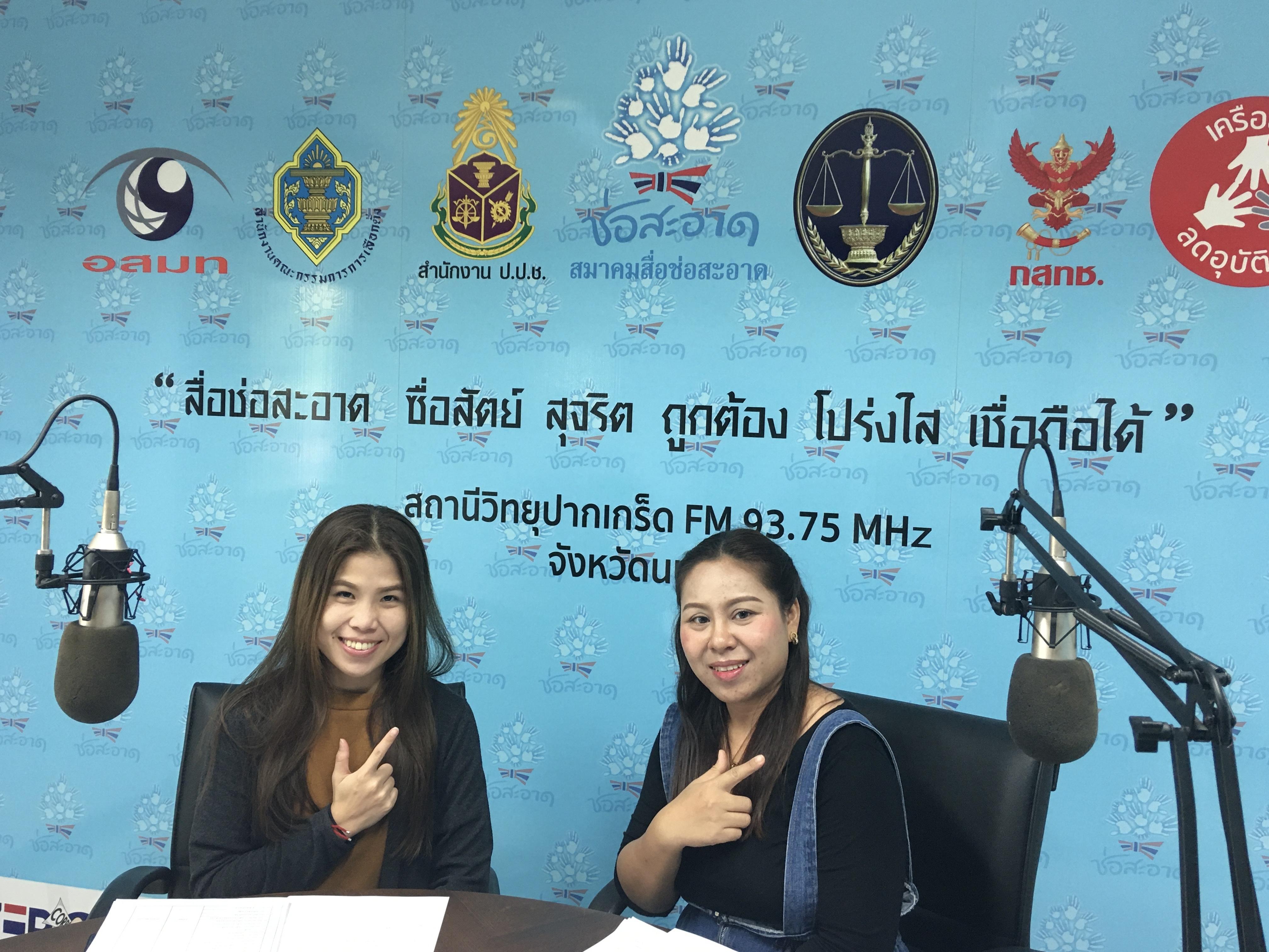 """รายการ """"คนไทยไม่ทนต่อการทุจริต"""" วันเสาร์ที่ 23 มกราคม 2564 เวลา 18.30-19.00 น."""