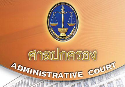 กำหนดนัดพิจารณาคดีที่น่าสนใจของศาลปกครอง ระหว่างวันที่ 6-10 มีนาคม 2560