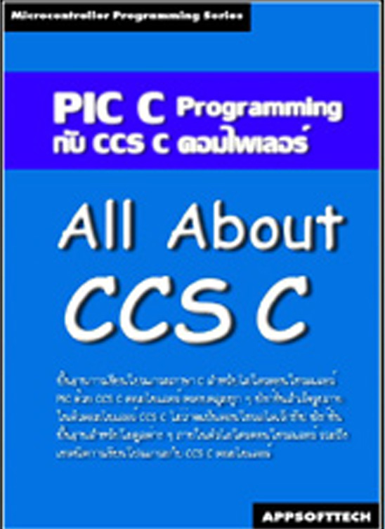 ALL About CCS C