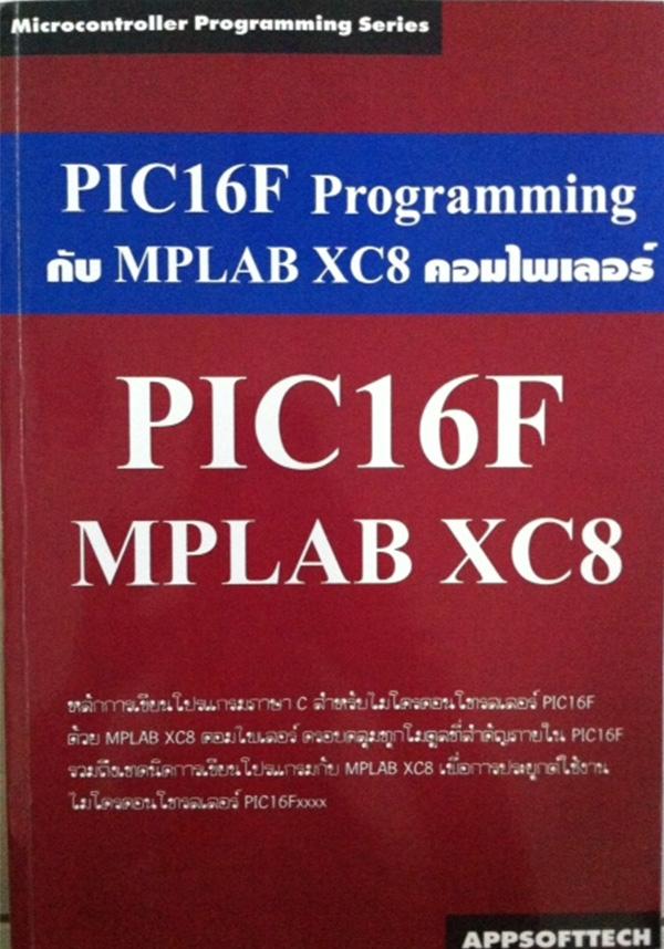 PIC16F Programming กับ MPLAB XC8