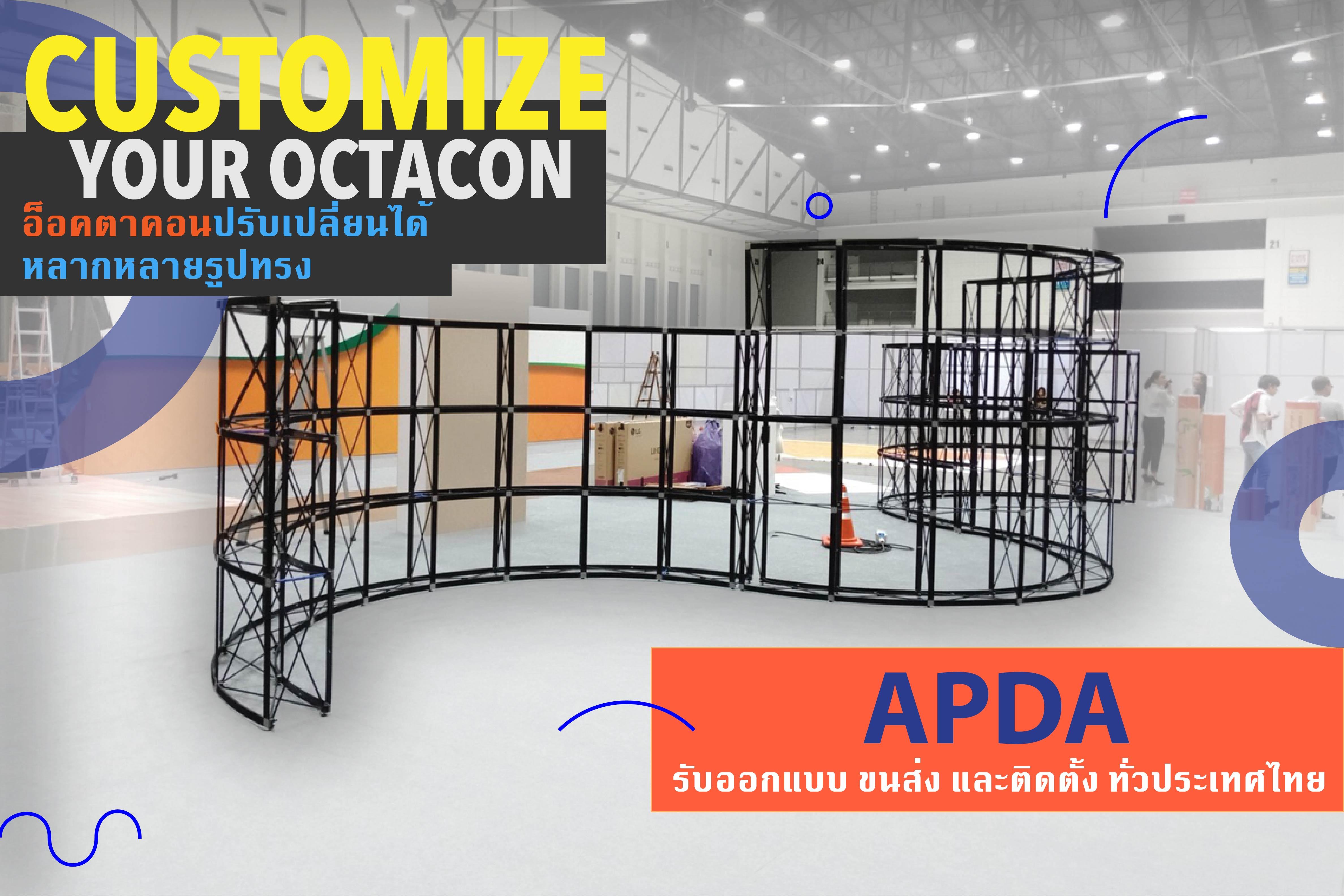 แบ็คดรอป (Backdrop) มีหลากหลายรูปแบบ Octacon ของเราไม่ได้มีแค่แบบตรงเท่านั้น แบ็คดรอปแบบโค้งของแอพด้า