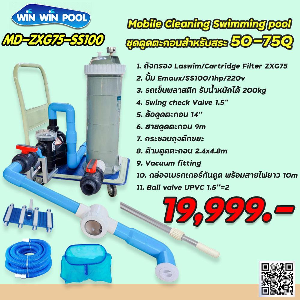 Mobile Cleaning Swimming pool/ชุดดูดตะกอนสำหรับสระ 50-75Q