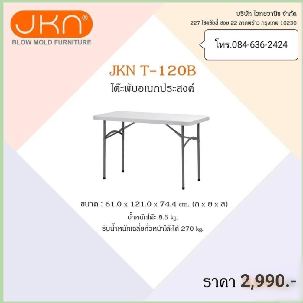 โต๊ะพับอเนกประสงค์ รุ่น JKN T-120B