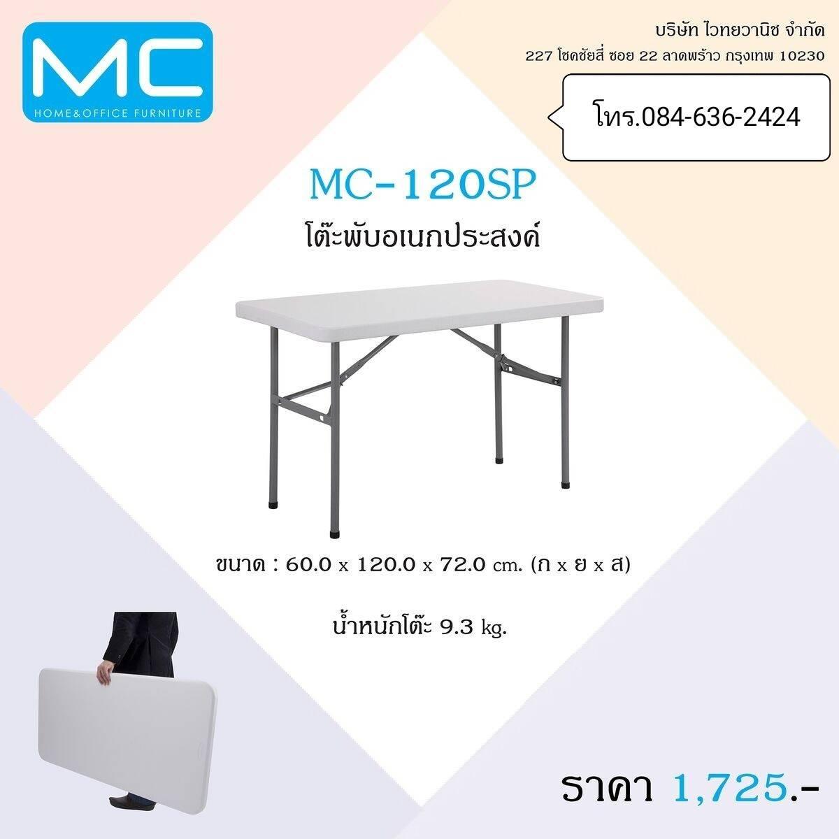 โต๊ะพับอเนกประสงค์ รุ่น MC-120SP