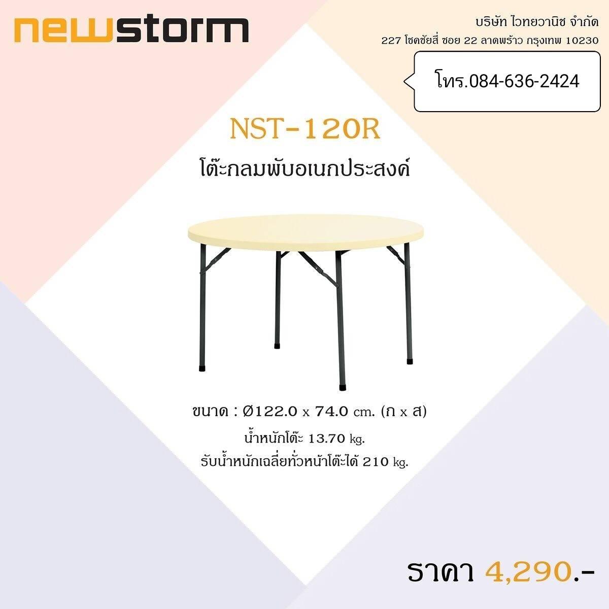โต๊ะกลมพับอเนกประสงค์ รุ่น :  NST-120R