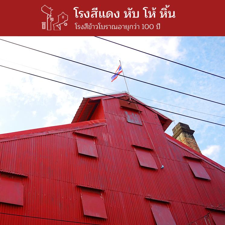 โรงสีแดง หับ โห้ หิ้น โรงสีข้าวโบราณอายุกว่า 100 ปี