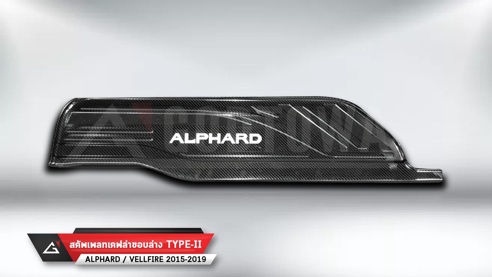 สคัพเพลทเคฟล่าขอบล่าง TYPE-II ALPHARD  VELLFIRE 30 2015-2020