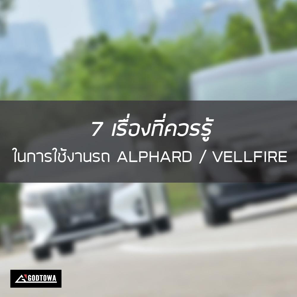 7 เรื่องที่ควรรู้ในการใช้งานรถ ALPHARD / VELLFIRE พร้อมวิธีแก้ไขปัญหาเบื้องต้น