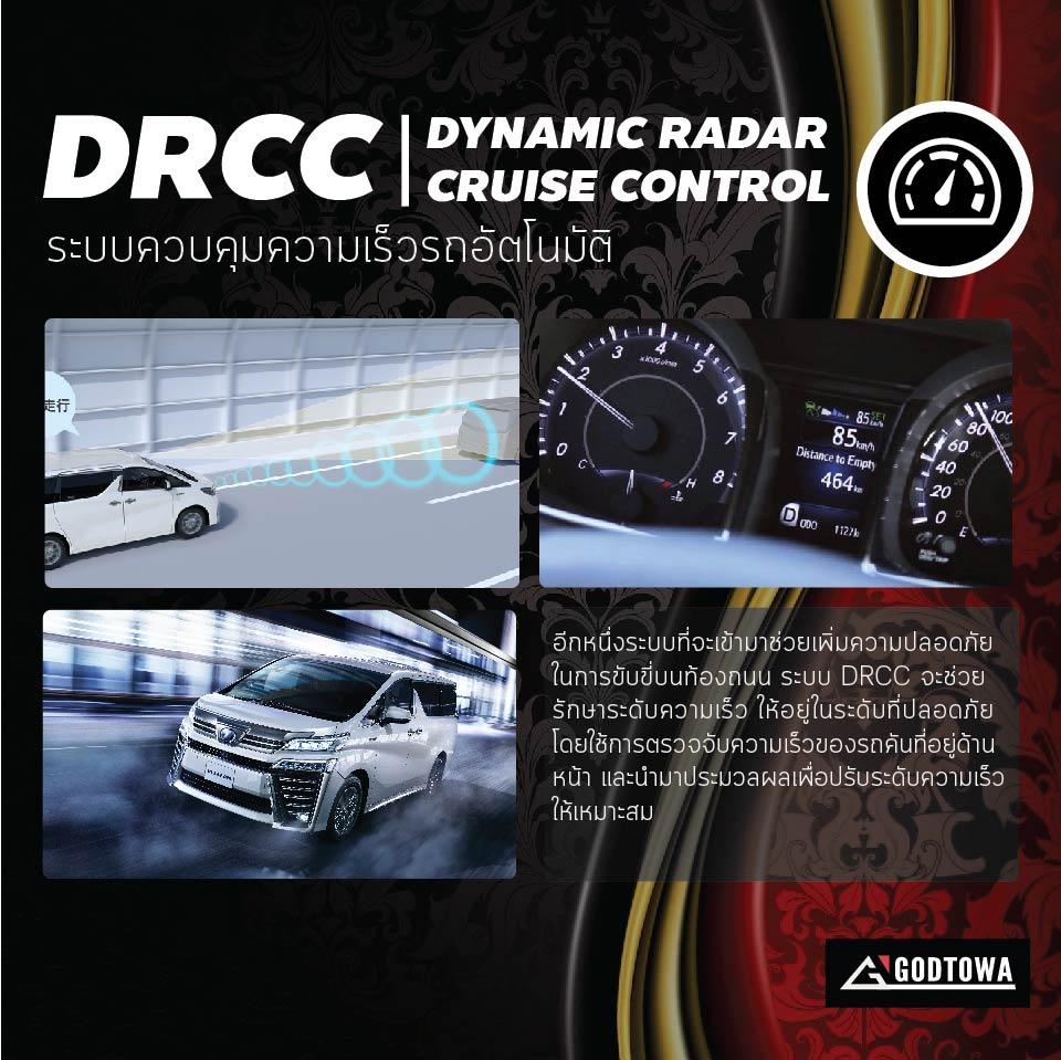 DYNAMIC RADAR CRUISE CONTROL (DRCC)