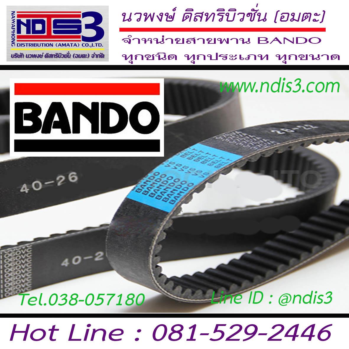 สายพานปรับสปีด ปรับรอบ BANDO 450VK1528