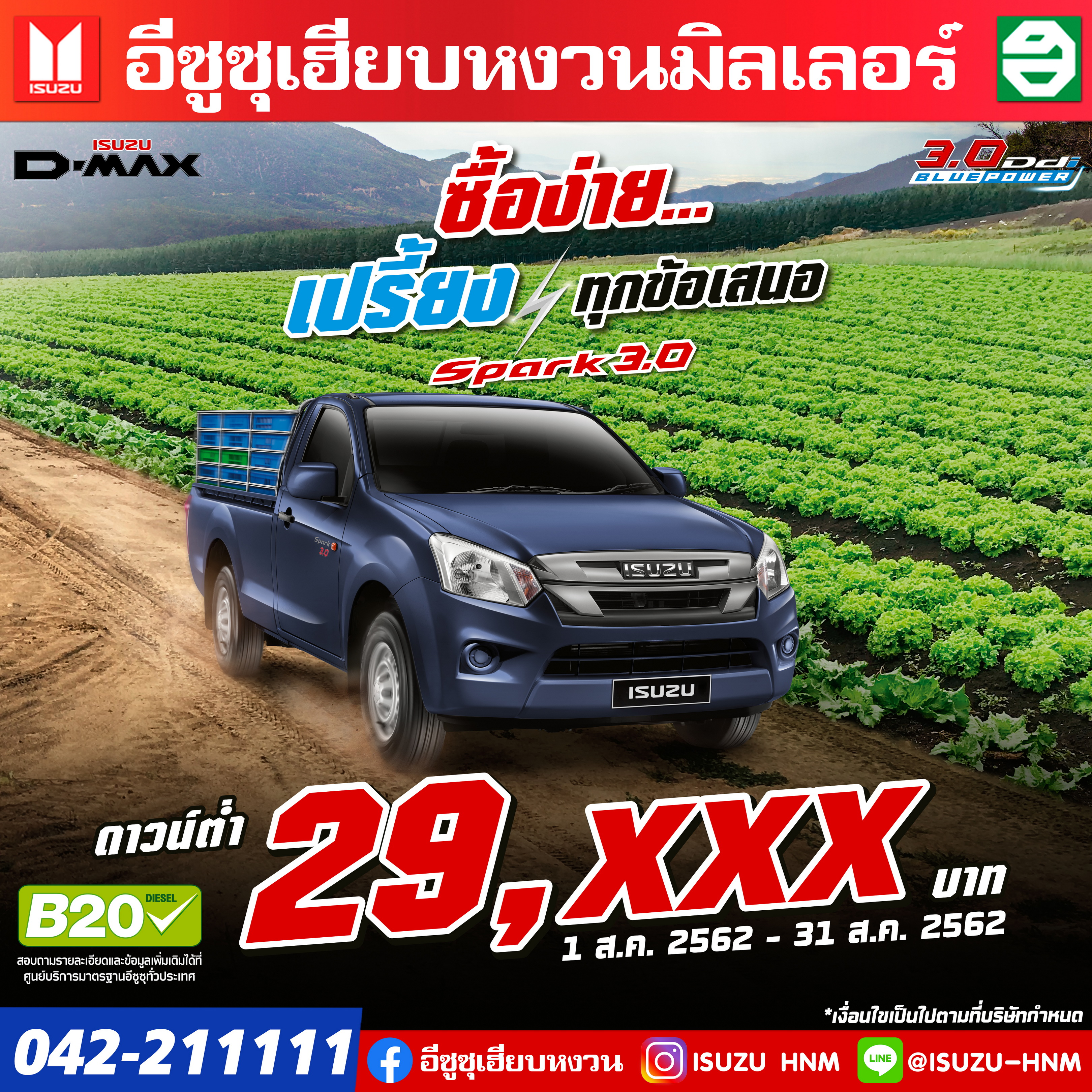 ISUZU Spark 3.0 Ddi BLUEPOWER