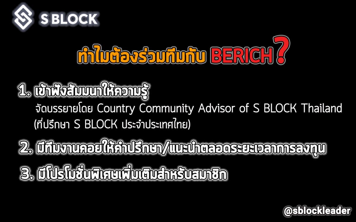 วิธีสมัคร S BLOCK