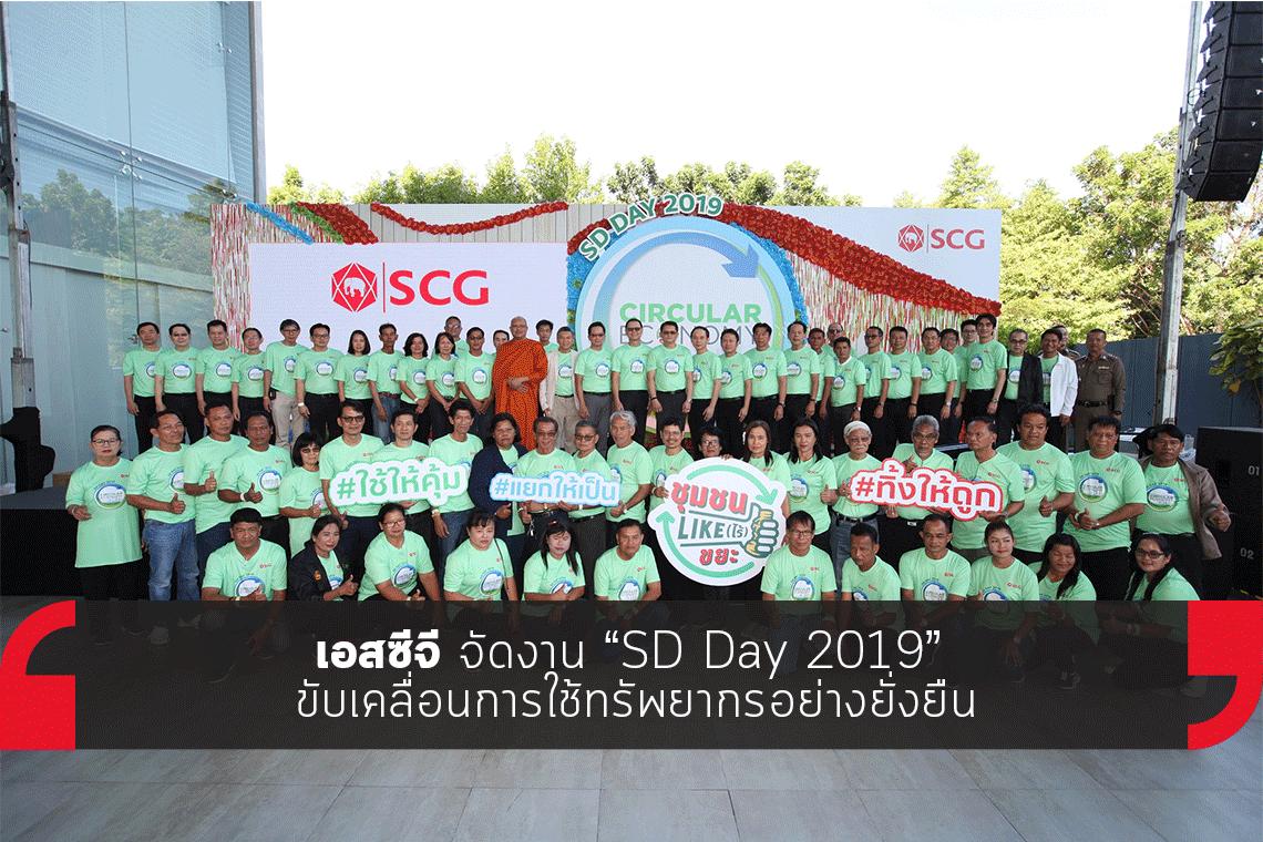 เอสซีจี จัดงาน SD Day 2019