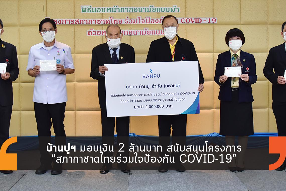 """บ้านปูฯ มอบเงิน สนับสนุนโครงการ """"สภากาชาดไทยร่วมใจป้องกัน COVID-19"""""""