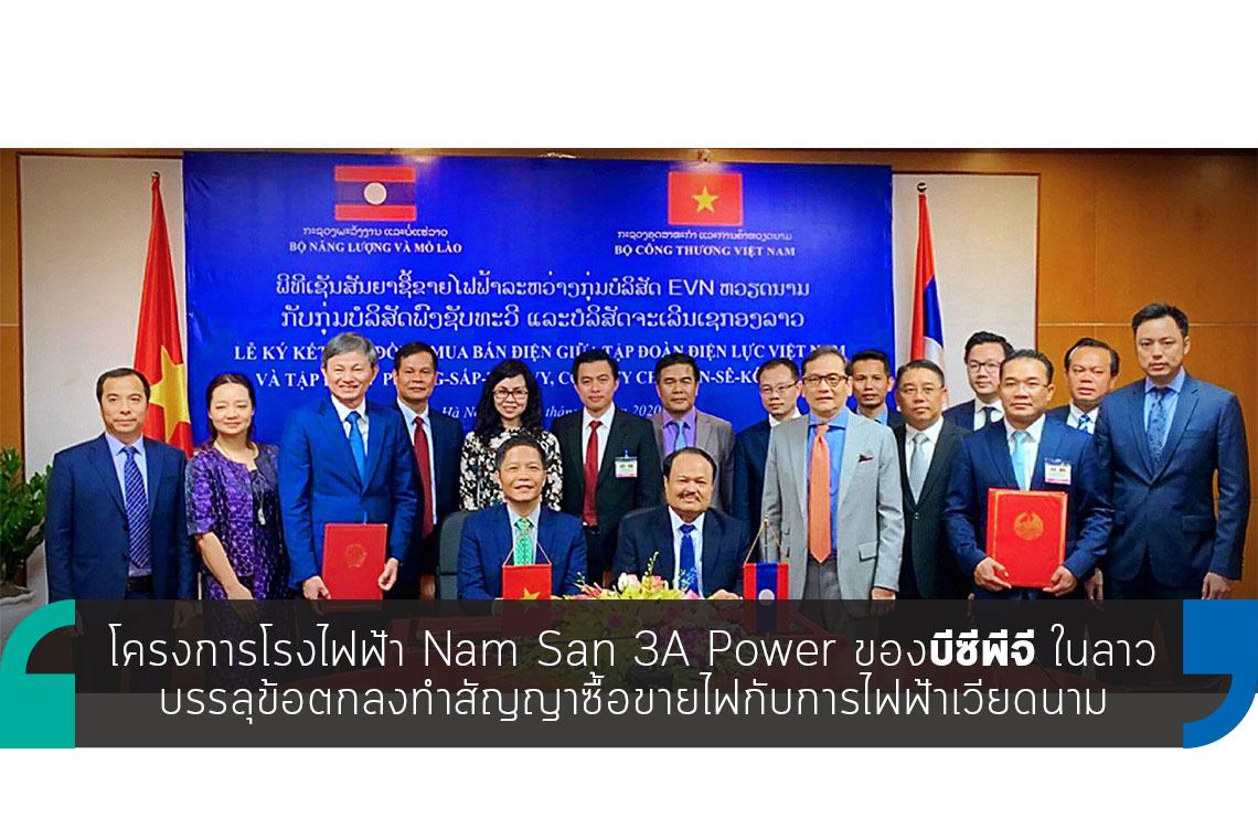 โครงการโรงไฟฟ้า Nam San 3A Power ของบีซีพีจี ในลาว บรรลุข้อตกลงทำสัญญาซื้อขายไฟกับการไฟฟ้าเวียดนาม