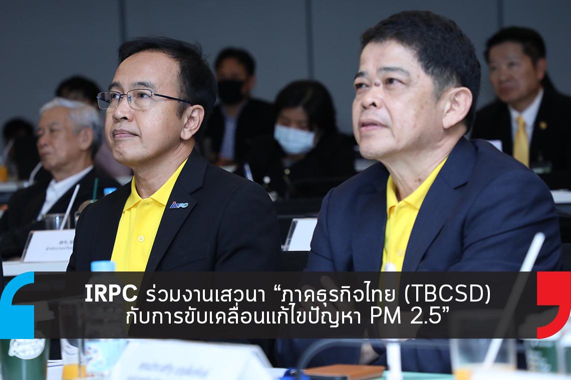 IRPC ร่วมงานเสวนา ขับเคลื่อนแก้ไขปัญหา PM 2.5