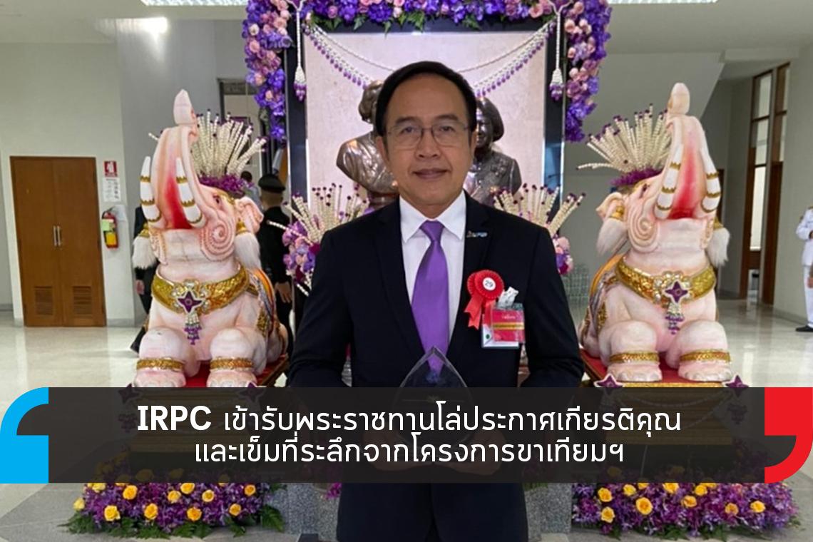 IRPC เข้ารับพระราชทานโล่ประกาศเกียรติคุณจากโครงการขาเทียมฯ
