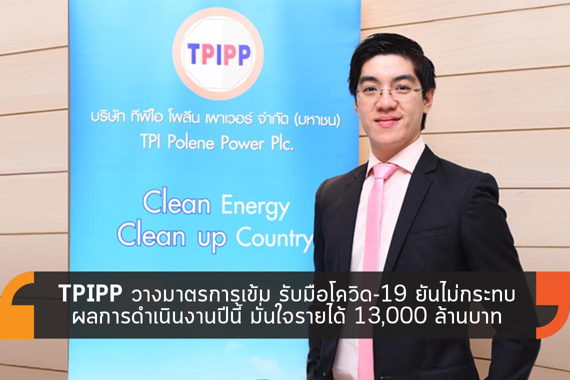 TPIPP วางมาตรการรับมือโควิด-19 ยันไม่กระทบผลการดำเนินงาน