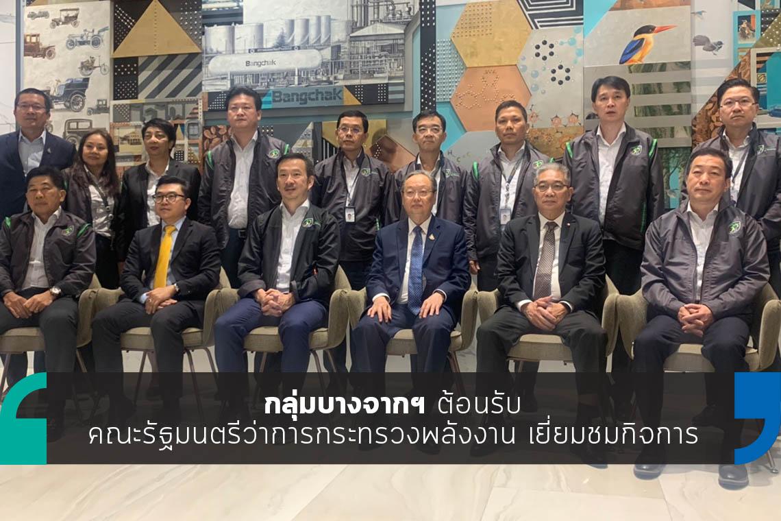 กลุ่มบางจากฯ ต้อนรับคณะรัฐมนตรีว่าการกระทรวงพลังงาน เยี่ยมชมกิจการ