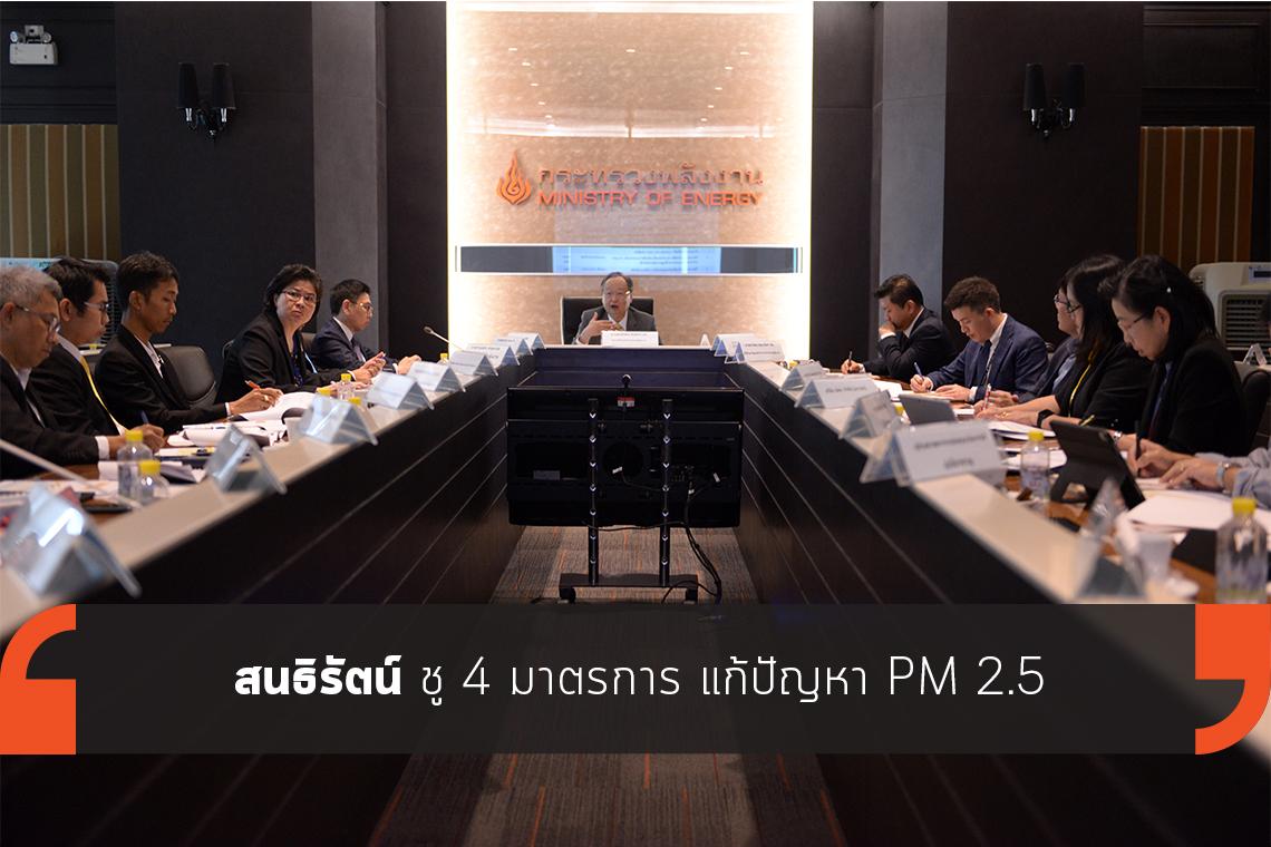สนธิรัตน์ ชู 4 มาตรการ แก้ปัญหา PM 2.5