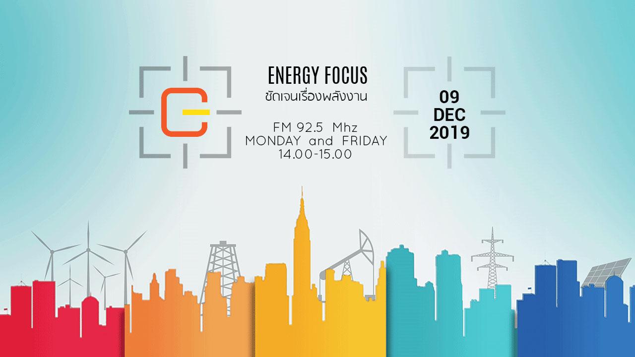 ENERGY FOCUS - FM 92.5 - 09.12.2019
