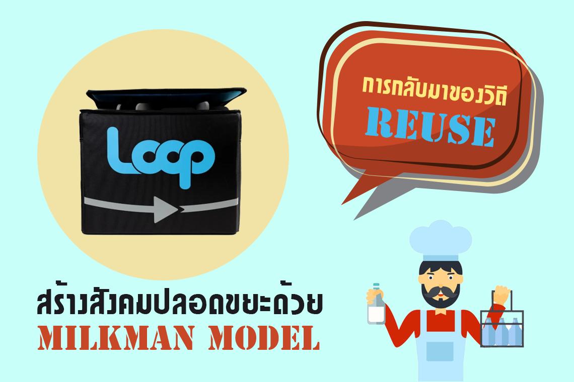 การกลับมาของวิถี Reuse  สร้างสังคมปลอดขยะด้วย Milkman Model