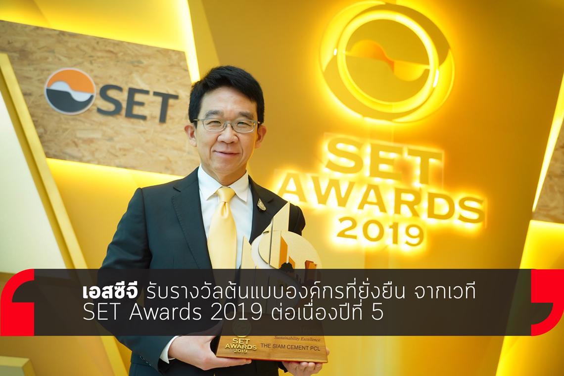 SCG รับรางวัลต้นแบบองค์กรที่ยั่งยืน จาก SET Awards 2019