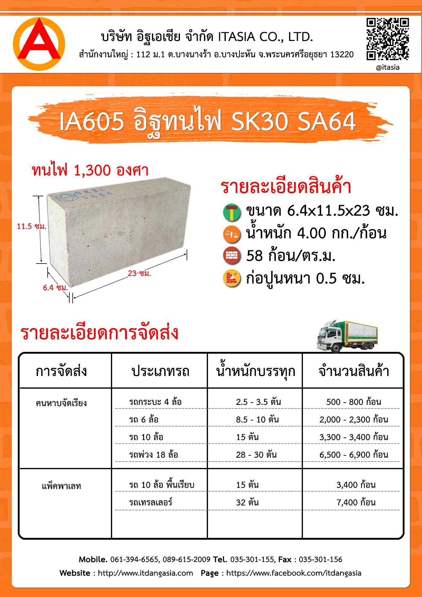 IA605 อิฐทนไฟ SK30 SA70 ขนาด 6.4X11.5X23 ซม.
