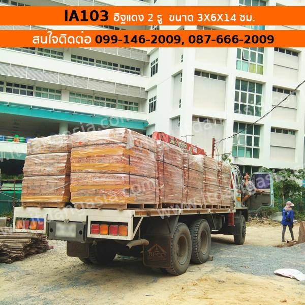 ส่ง อิฐแดง 2 รู  IA103 ขนาด 3X6X14 ซม. หน้างาน อ.เมือง จ.นครราชสีมา
