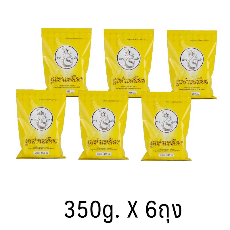 กาแฟโบราณ ฉลากเหลือง ตรางูเห่า (6ห่อ)