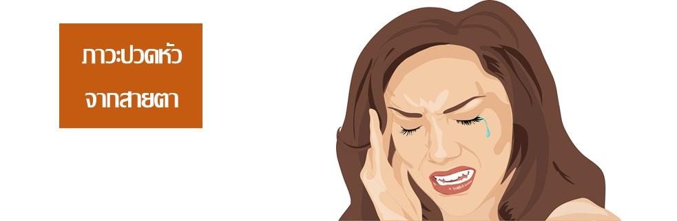 อาการปวดหัวเรื้อรังจากสายตาเอียง