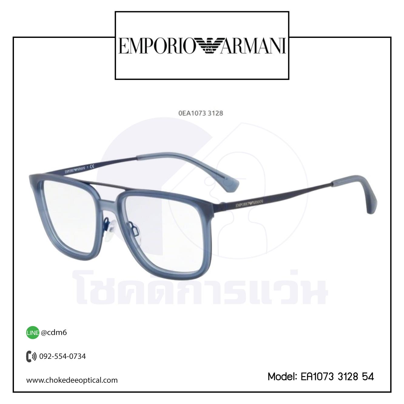 กรอบแว่นสายตา E.Armani EA1073 3128 54