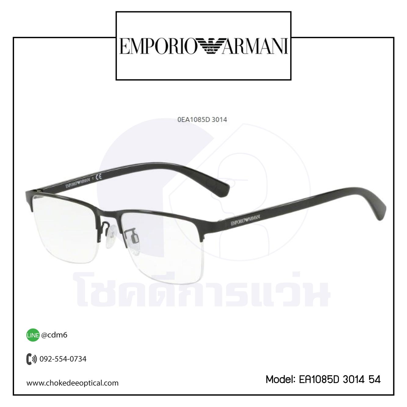 กรอบแว่นสายตา E.Armani EA1085D 3014 54