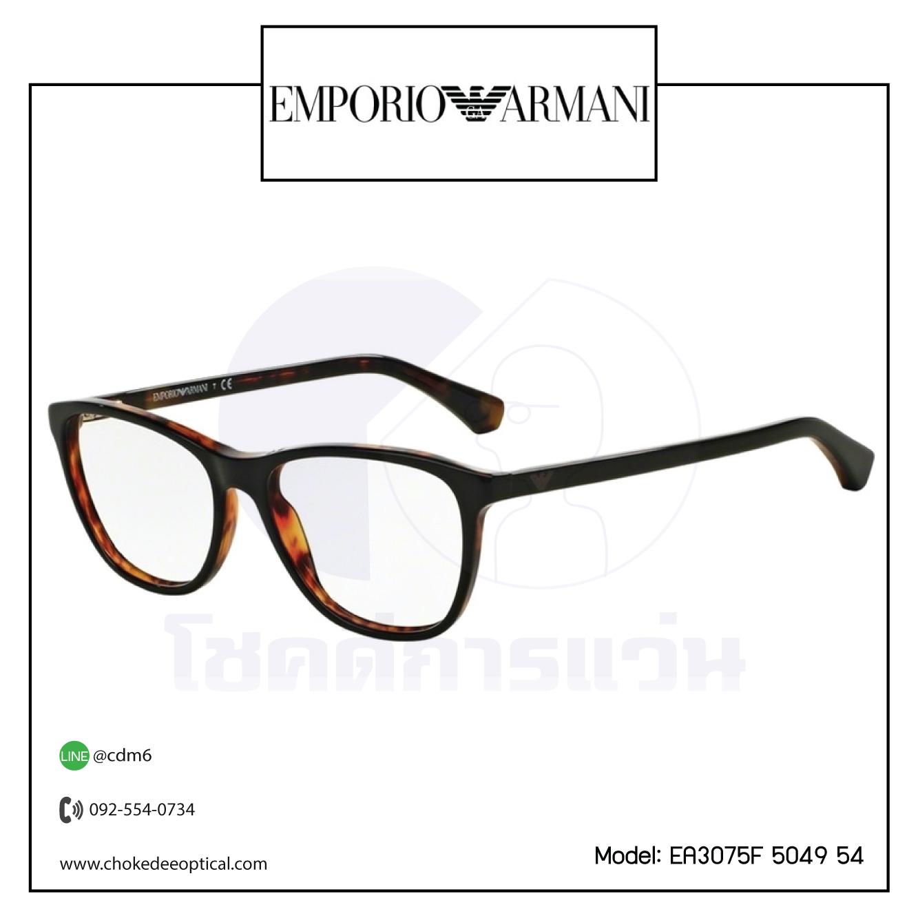 กรอบแว่นสายตา E.Armani EA3075F 5049 54