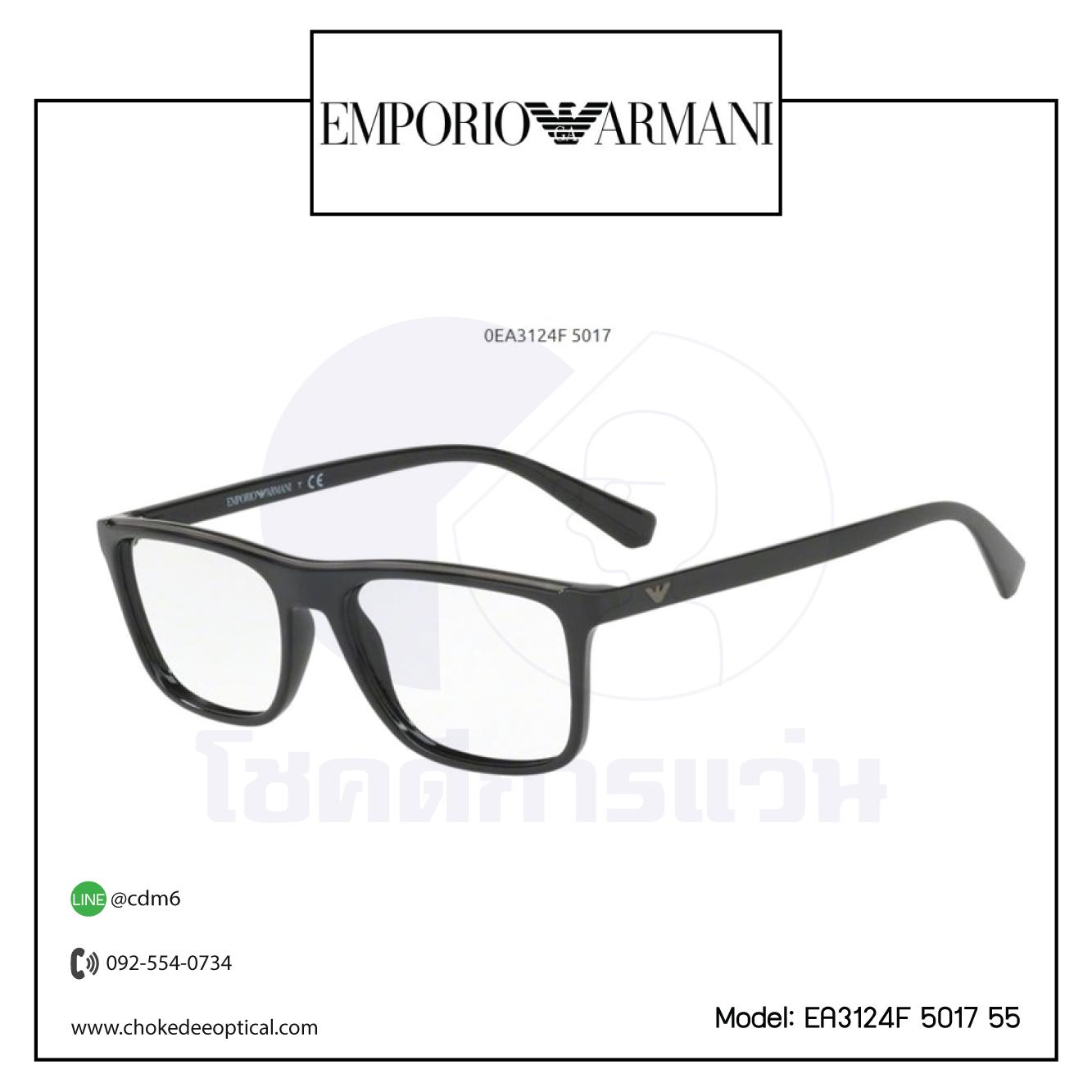 กรอบแว่นสายตา E.Armani EA3124F 5017 55