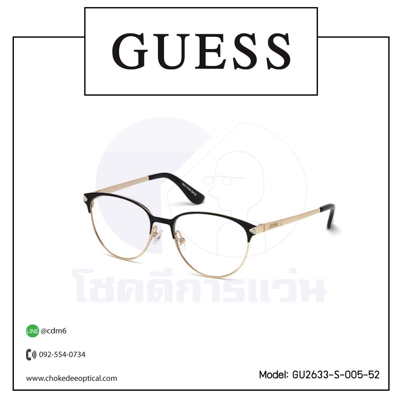 กรอบแว่น Guess GU2633-S-005-52