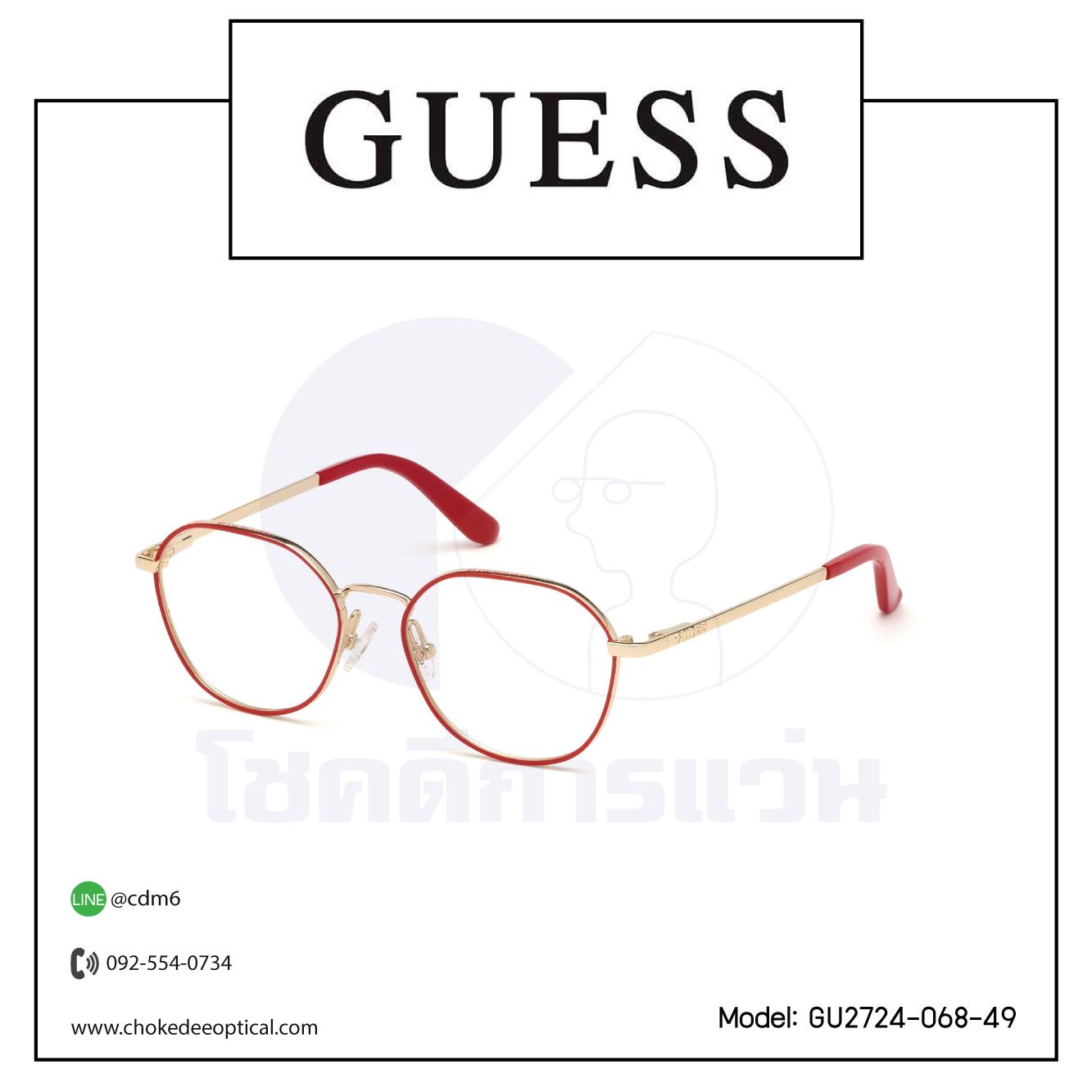 กรอบแว่น Guess GU2724-068-49