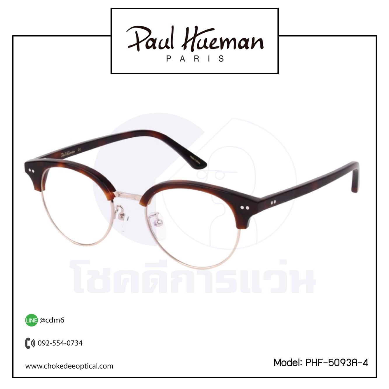 กรอบแว่น Paul Hueman PHF-5093A-4