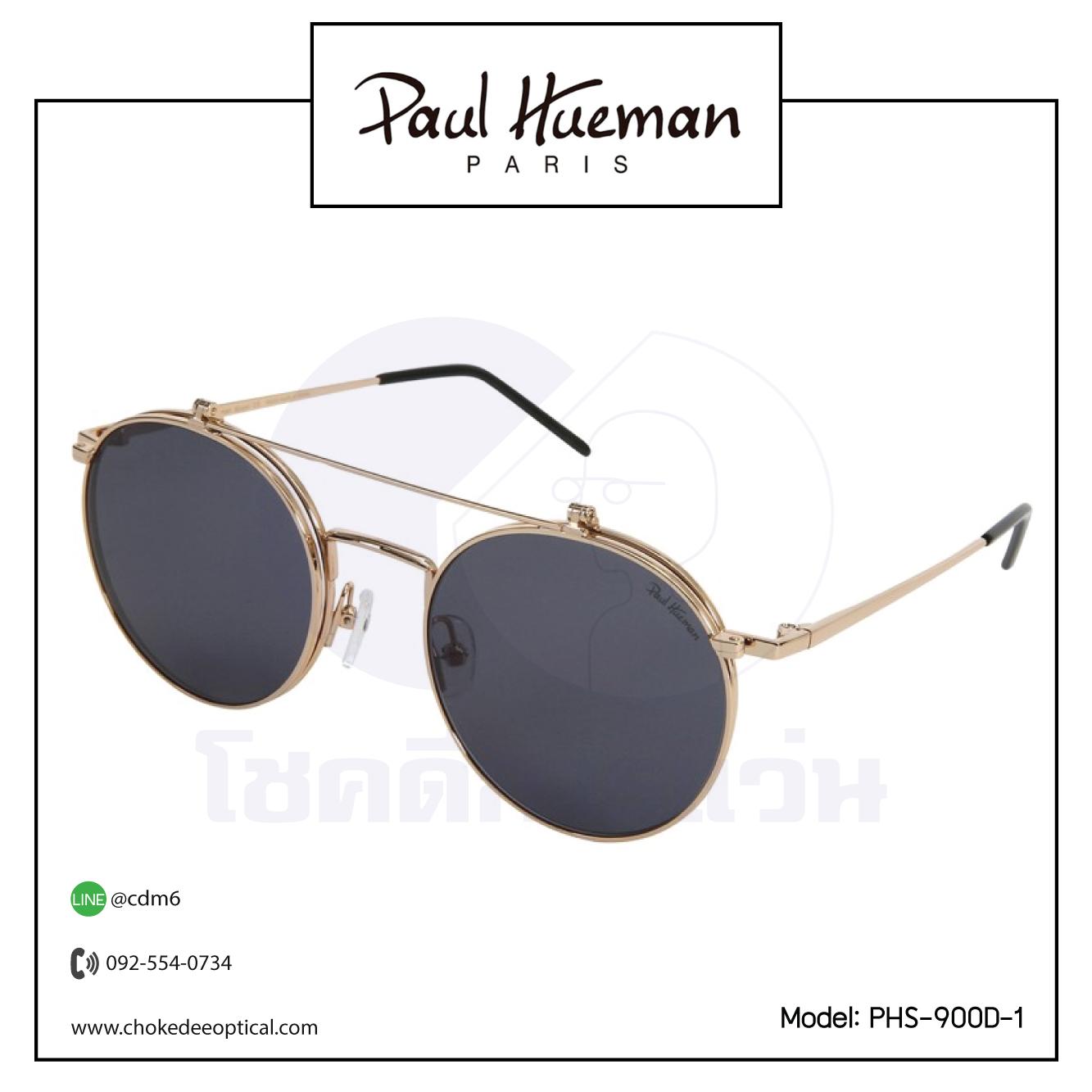 กรอบแว่น Paul Hueman PHS-900D-1