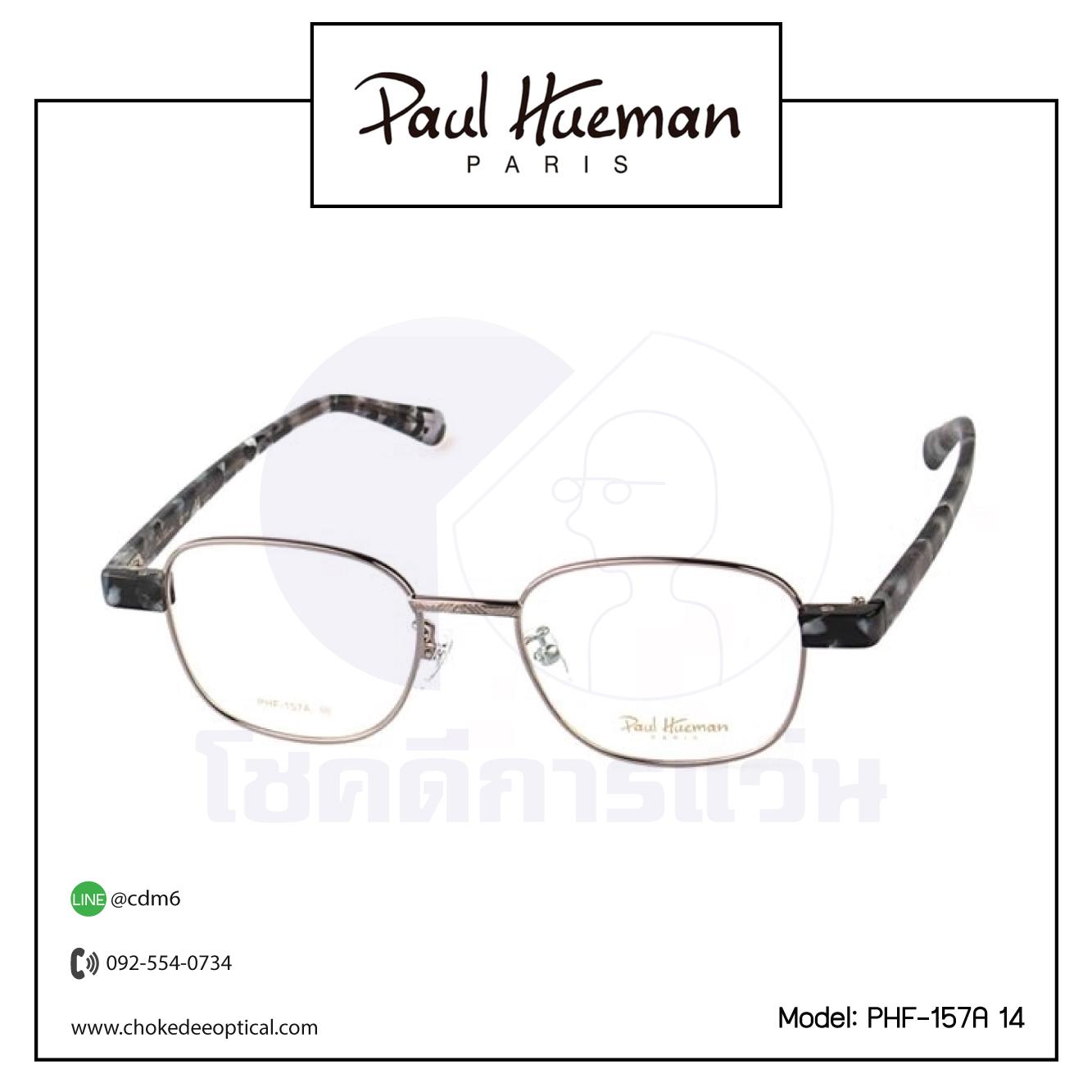 กรอบแว่น Paul Hueman PHF-157A 14