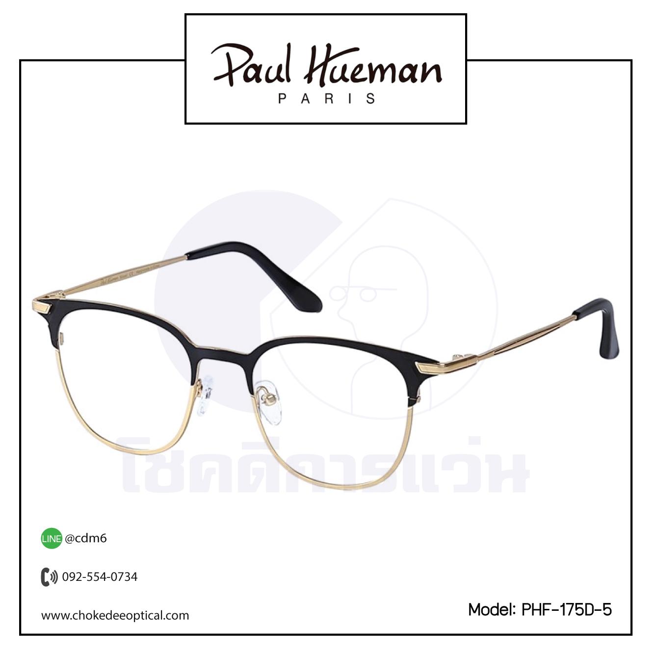 กรอบแว่น Paul Hueman PHF-175D-5